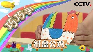 《巧巧手》纸盘大变身之纸盘公鸡 | CCTV少儿