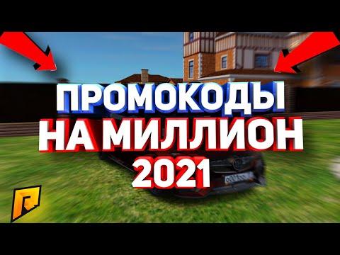 ПРОМОКОДЫ НА МИЛЛИОН RADMIR RP | ВСЕ АКТУАЛЬНЫЕ ПРОМОКОДЫ 2021 [CRMP]