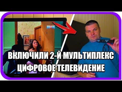 Как настроить бесплатное цифровое телевидение DVB T2. Включили второй мультиплекс