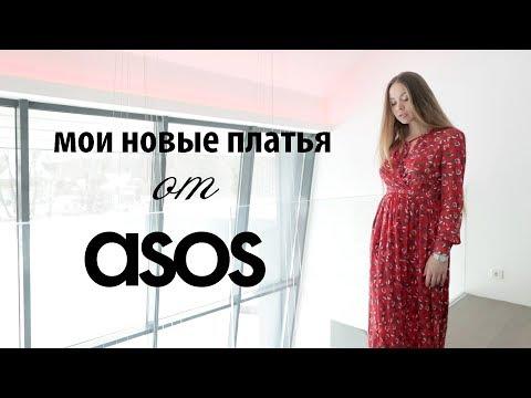 asos 2018 \\ Мои новые платья от asos \\ Обзор покупок с примеркой \\ мой опыт