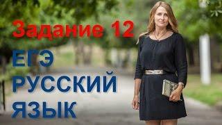 Задание 12 ЕГЭ по русскому языку