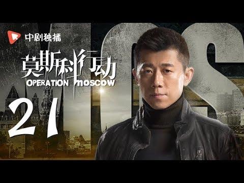 莫斯科行动 21 | Operation Moscow 21(夏雨、吴优、姚芊羽 领衔主演)