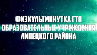 Физкультминутка ГТО. Образовательные учреждения Липецкого района