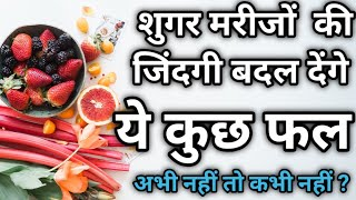 Low glycemic index fruits for diabetic patients | Fruits for sugar patients | sugar patients diet