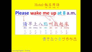 abc英語 飯店用語03 (Learning English and Chinese about Hotel.)