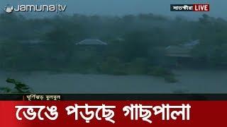 ক্যামেরায় ধরা পড়লো ঘূর্ণিঝড় 'বুলবুল'র ভয়াবহতা (ভিডিও) | Cyclone BulBul
