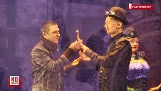 'Волшебная флейта' в стиле стимпанк. Фрагменты