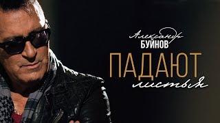 Александр Буйнов - Падают листья (Official video)