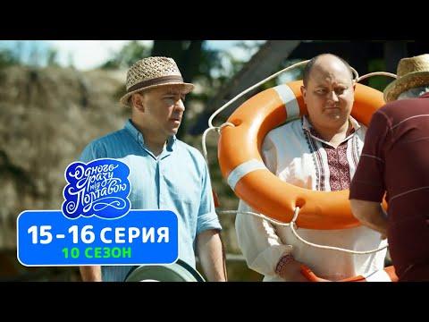 Сериал Однажды под Полтавой - 10 сезон 15-16 серия | Комедия для всей семьи - Видео онлайн