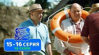Сериал Однажды под Полтавой - Новый сезон 15-16 серия | Комедия для всей семьи