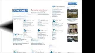 Бесплатные объявления в Украине(http://doshkaobyav.com.ua — это крупный сайт бесплатных объявлений в Украине. Огромное количество людей посещают наш..., 2014-03-25T18:27:46.000Z)