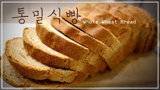 [ruru yaong:홈베이킹]통밀식빵 Whole Wh…