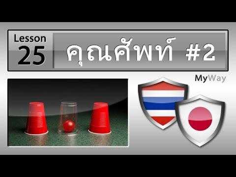 บทเรียน 25: คุณศัพท์ #2 (เรียนภาษาญี่ปุ่น)