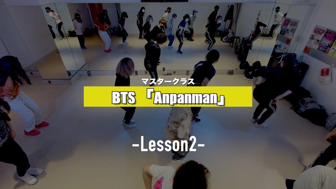 【マスタークラス】BTS「Anpanman」2週目の様子【K−POPダンススクール】