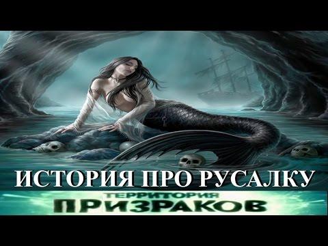 История про Русалку. Территория Призраков. Серия 60.