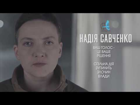 Надежда Савченко из СИЗО опубликовала предвыборный ролик