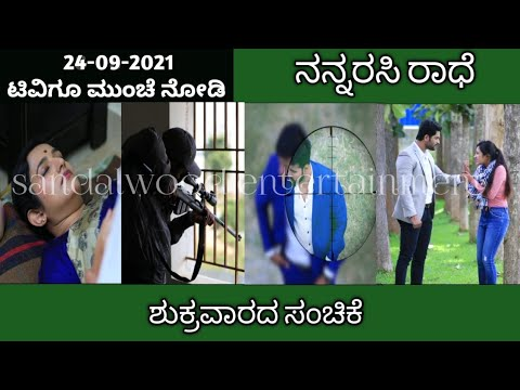 Download 24th September Nannarasi Radhe Kannada Serial Review|Colors Kannada