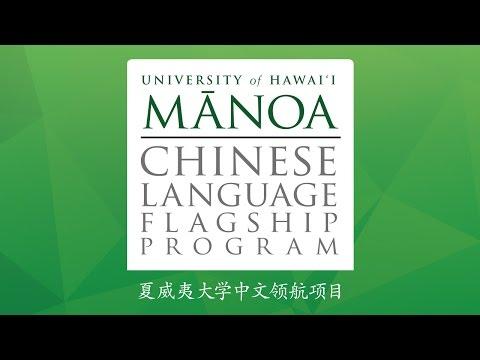 University of Hawai'i Chinese Language Flagship Program - Commercial