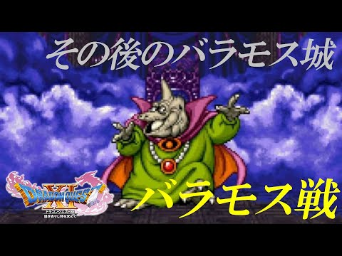 【3DS|DQ11】ドラゴンクエストXI 決戦・バラモス城! VS バラモス【DQ3】
