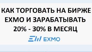 Заработок в интернете.Заработок на бирже криптовалют # 1 (Exmo)