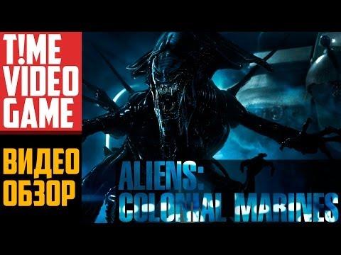 Aliens: Colonial Marines - Обзор Игры.