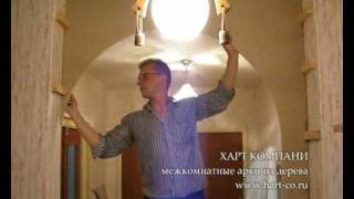 Как сделать арочный проем часть 2(Продолжение урока, подробное описание, как сформировать арочный проем в квартире. Формируем арочный свод...., 2009-07-04T10:27:45.000Z)
