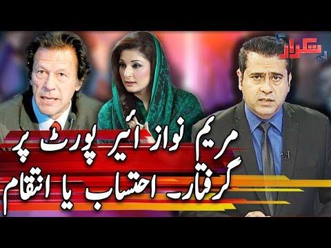 Takrar With Imran Khan - 9 October 2017 - Express News