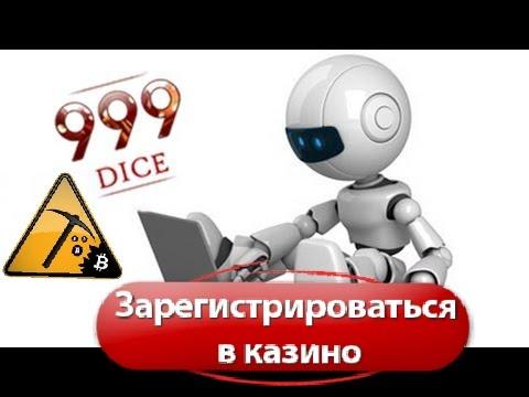 999dice -  УМНОЖЕНИЕ BITCOIN В ДЕСЯТЬ РАЗ,ЭТО ШОК !!! (СУПЕР СПОСОБ)