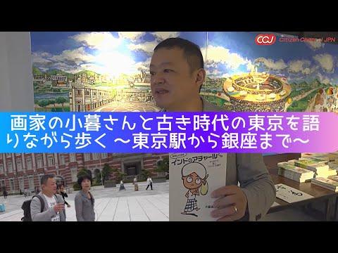 小暮さんぽ 画家の小暮さんと古き時代の東京を語りながら歩く ~東京駅から銀座まで~