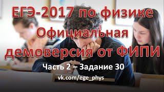 ЕГЭ-2017 по физике. Демонстрационный вариант (демоверсия) от ФИПИ - Часть 2 - Задание 30