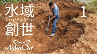 畑に巨大穴を掘る。超本格メダカ池作り! 水域創世 1 thumbnail