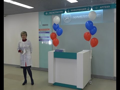 Поликлиника № 1 открыла свои двери после капитального ремонта