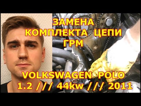 ЗАМЕНА ЦЕПИ ГРМ / VOLKSWAGEN POLO - ФОЛЬКСВАГЕН / 1.2 12V 44KW 2011 / REPLACING THE TIMING CHAIN