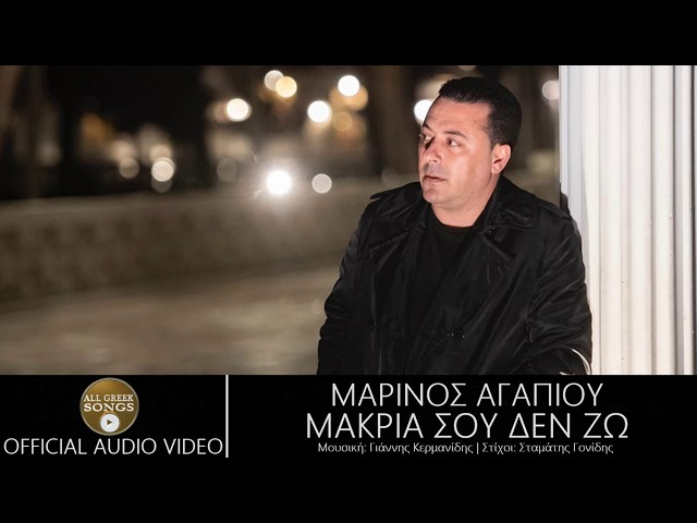 Μαρίνος Αγαπίου - Μακριά Σου Δεν Ζω (Official Audio Video)