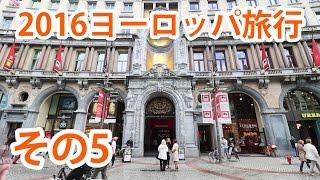 【2016ヨーロッパ旅行】その5 アントワープの街をぶらり&ベルギー名物のフリットを堪能!【旅動画】