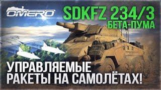 SdKfz 234/3: БЕТА-ПУМА! УПРАВЛЯЕМЫЕ РАКЕТЫ на САМОЛЕТАХ в WAR THUNDER