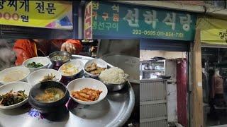 [울산]30년 전통 된장찌개 정식 4천원 행복 #맛집 …