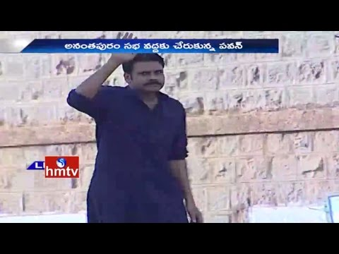 Pawan Kalyan Entry At Anantapur Public Meeting | Seemandhra Hakkula Chaitanya Sabha | HMTV