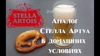 Как приготовить аналог  пиво Stella Artois Стелла Артуа в домашних условиях. Видео 18+