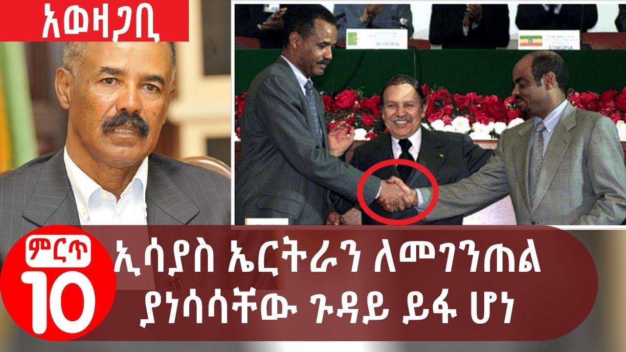 The cause to decide Eritrea referendum by Isayas Afeweki