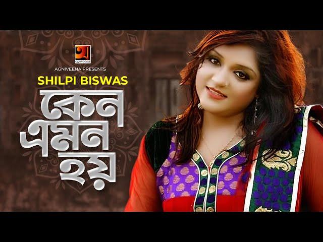 Keno Emon Hoy | কেন এমন হয় | Shilpi Biswas | Zahid Bashar Pankaj | G Series | Bangla New Song 2020