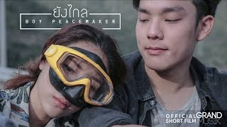 ยังไกล : BOY PEACEMAKER [Short Film]