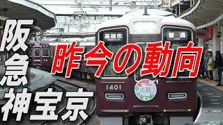 昨今の阪急電車の動き神宝京2018.12.11~12