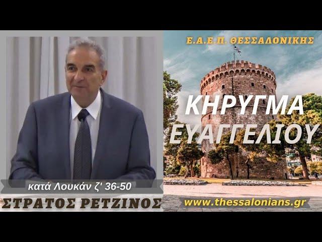 Στράτος Ρετζίνος 10-10-2021   Η αγάπη μας, μέτρο για την συγχώρεση που Θεού.   κατά Λουκάν ζ' 36-50
