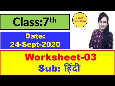 Doe Worksheet 3 Class 7 HINDI : 24 sept 2020