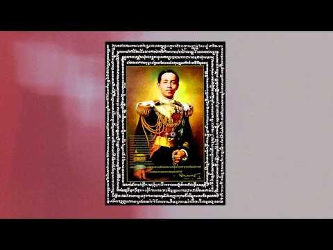 กรมหลวงชุมพรเขตรอุดมศักดิ์ ท่านฝากถึงคนไทยทุกคน ลองฟัง