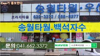 송월타월백석자수/다양한 타월-우산 도,소매