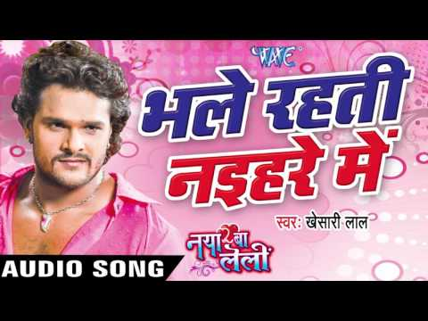 Khesari Lal Yadav - Audio Jukebox - Bhojpuri  Songs 2016