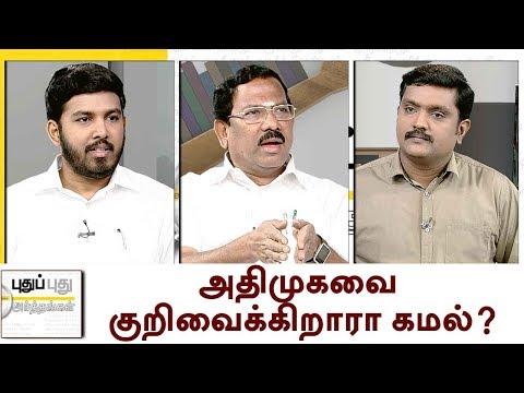 Puthu Puthu Arthangal: ADMK-வை குறிவைக்கிறாரா Kamal Haasan? | 16/08/2017 | Puthiya Thalaimurai TV