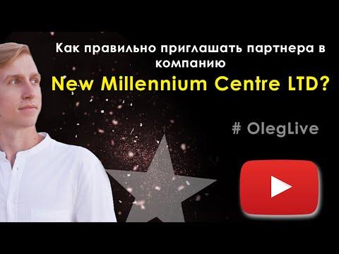 Как правильно приглашать партнера в компанию New Millennium Centre LTD?